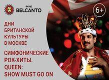 Симфонические рок-хиты. Queen: Show must go on 2019-11-02T19:00 концерт симфонические рок хиты 2018 06 24t20 00