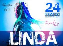 Линда в Серпухове