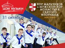 Хор мальчиков и мужской хор монастыря Святого Флориана (Австрия)