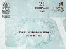 Камерные вечера в оранжерее. Вадим Холоденко 2020-02-21T20:00 цена