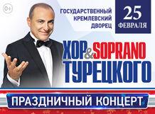 Хор Турецкого и Soprano. Праздничный концерт<br>