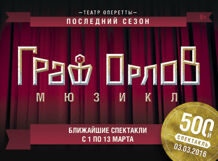 Граф Орлов от Ponominalu