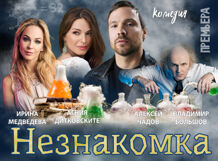 Незнакомка 2018-11-14T19:00 карамазовы 2018 05 14t19 00