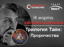 Евгений Жаринов. Трилогия тайн. Пророчества<br>