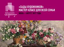 Лекция и мастер-класс «Сады художников»<br>