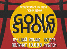 Gong Show 2019-07-07T20:00 rocking time 2018 09 07t20 00