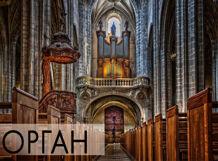 Концерт органной музыки – Под небом Франции 2019-08-08T19:30 printio концерт аллегория музыки рембрандт