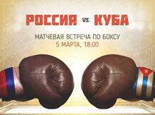 Матчевая встреча по боксу «Россия-Куба» от Ponominalu