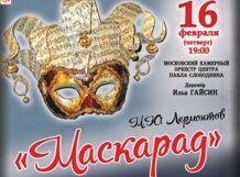 М.Ю.Лермонтов драма «Маскарад»<br>