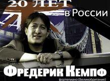 Фредди Кемпф. Сонаты Бетховена 2019-11-15T19:00 цена и фото