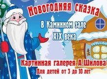 Сказка про Дружбу 2019-12-15T16:30 выставка munk 2019 05 15t16 00