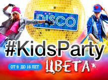 Дискотека для подростков #KidsParty Цвета