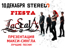 LaScala «Презентация Макси-сингла иЛучшее»