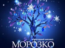 Морозко 2018-01-03T14:00 каменный цветок 2017 01 03t14 00
