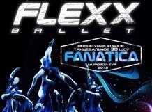 FLEXBALLET уникальное танцевальное 3D шоу FANATICA