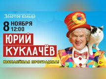 Юрий Куклачев фото