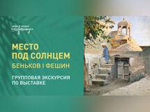 Групповая экскурсия по выставке «Место под солнцем. Беньков/Фешин» 2019-07-06T14:00 26956 feron