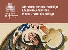 Выставка «Увлечения. Личная коллекция Владимира Спивакова»