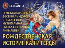 все цены на Музыкальная сказка с песочной анимацией «Рождественская история Кая и Герды» 2019-01-07T16:00 онлайн