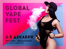 цены  Фестиваль Global Vape Fest 2017-12-03T11:00