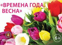 Времена года. Весна 2018-04-08T18:00