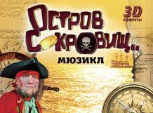 Мюзикл «Остров сокровищ» 2019-05-19T12:00 слон хортон 2019 05 19t12 00