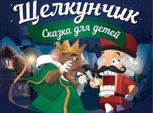 Театрально-цирковая сказка «Щелкунчик»<br>