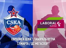 Евролига ЦСКА - Лабораль Кутча от Ponominalu