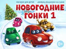 Детский мюзикл «Новогодние гонки 1»<br>