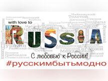 С любовью к России 2019-11-04T18:00 цена и фото