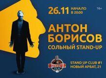 Антон Борисов. Сольный Stand-up 2019-11-26T20:00 антон борисов сольный stand up 2019 11 26t20 00