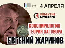Евгений Жаринов. Конспирология
