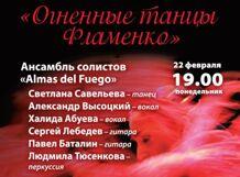 где купить Огненные танцы Фламенко 2019-10-10T20:00 по лучшей цене