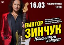Виктор Зинчук. Юбилейный концерт 2019-03-16T19:00 цена 2017