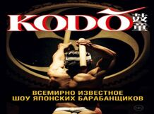 лучшая цена KODO 2020-02-01T20:00