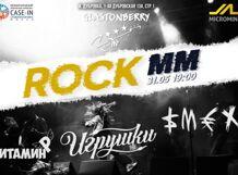 Фестиваль Rock MM