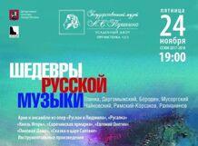 Шедевры русской музыки