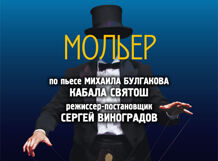 Мольер 2019-11-09T19:00 цена 2017
