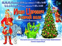 Иван Царевич и Серый Волк 2018-12-30T14:00
