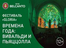 цена на Времена года: Вивальди и Пьяццолла 2019-10-12T15:00
