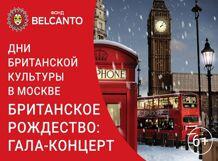 Британское Рождество. Гала-концерт 2019-12-07T16:00 гала концерт посвященный галине вишневской 2019 10 25t19 00