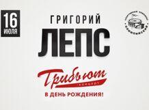 Трибьют Григория Лепса 2018-07-16T20:00 билет на григория лепса в ростов на дону