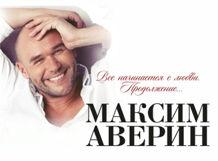 Максим Аверин – «Всё начинается с любви» 2018-09-25T19:30 лариса матрос все начинается с любви