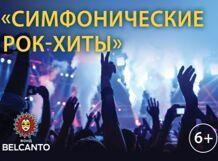 Симфонические рок-хиты 2018-05-30T20:00