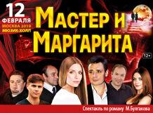 Мастер и Маргарита 2019-02-12T19:00 тарзан love story 2018 10 12t19 00