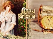 Дары Волхвов 2019-11-21T13:00 съедобные сказки 2019 04 21t13 00
