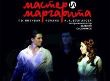 Мастер и Маргарита - мюзикл<br>