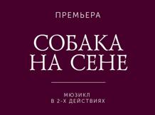 СОБАКА НА СЕНЕ 2018-04-02T19:00 кармен 2018 02 02t19 00