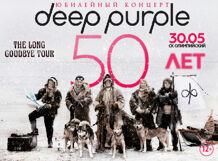 DEEP PURPLE – ЮБИЛЕЙНЫЙ КОНЦЕРТ 50 ЛЕТ 2018-05-30T19:00 deep purple deep purple stormbringer 35th anniversary edition cd dvd