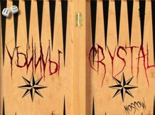 Убийцы Crystal